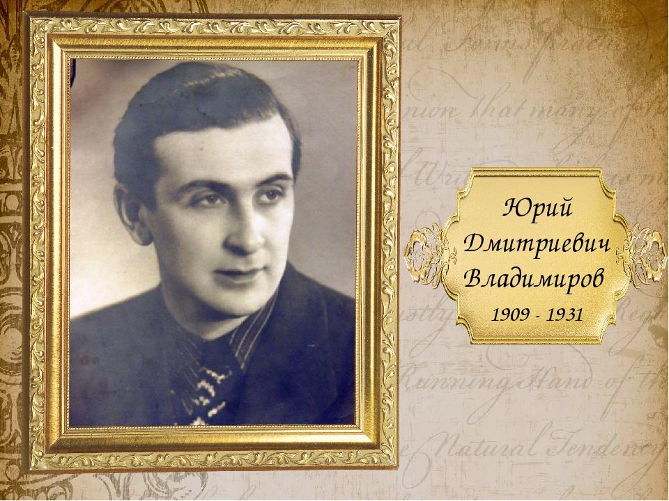 Владимиров ю фото чудаки