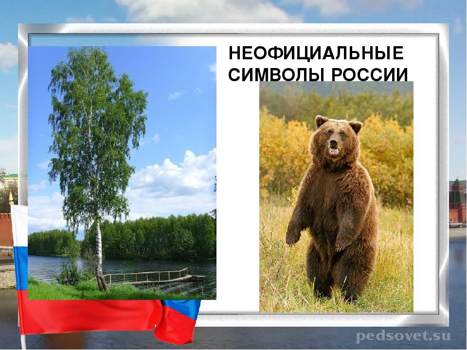 Картинки нетрадиционные символы россии