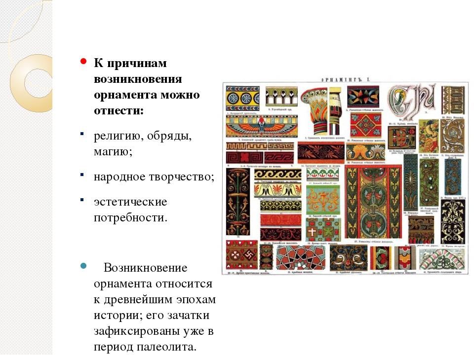 Узоры русской обрядовой магии