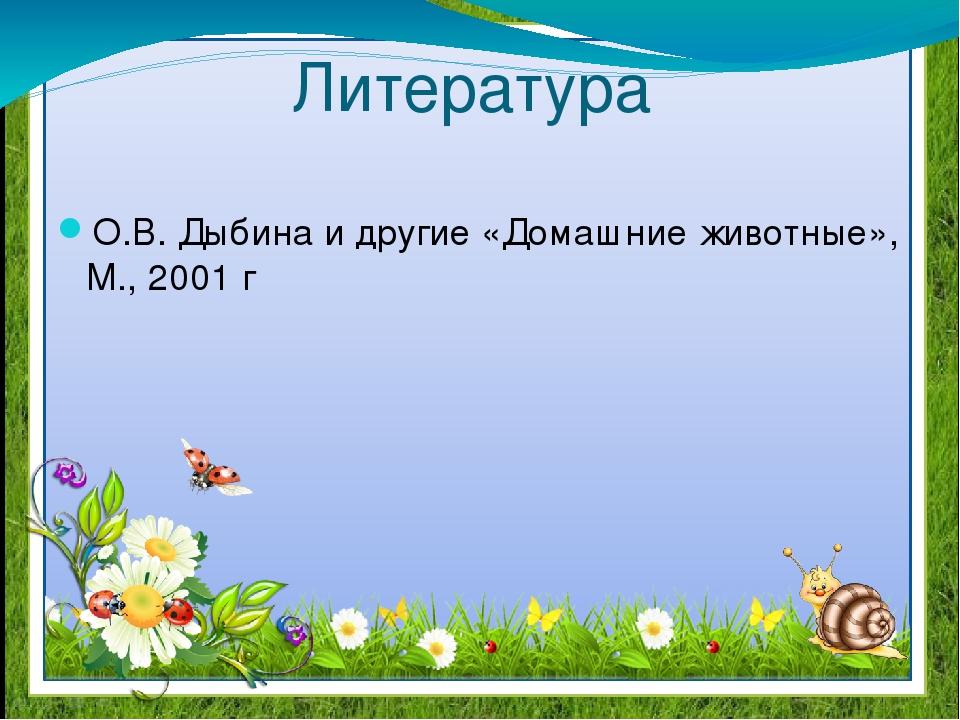 Литература О.В. Дыбина и другие «Домашние животные», М., 2001 г