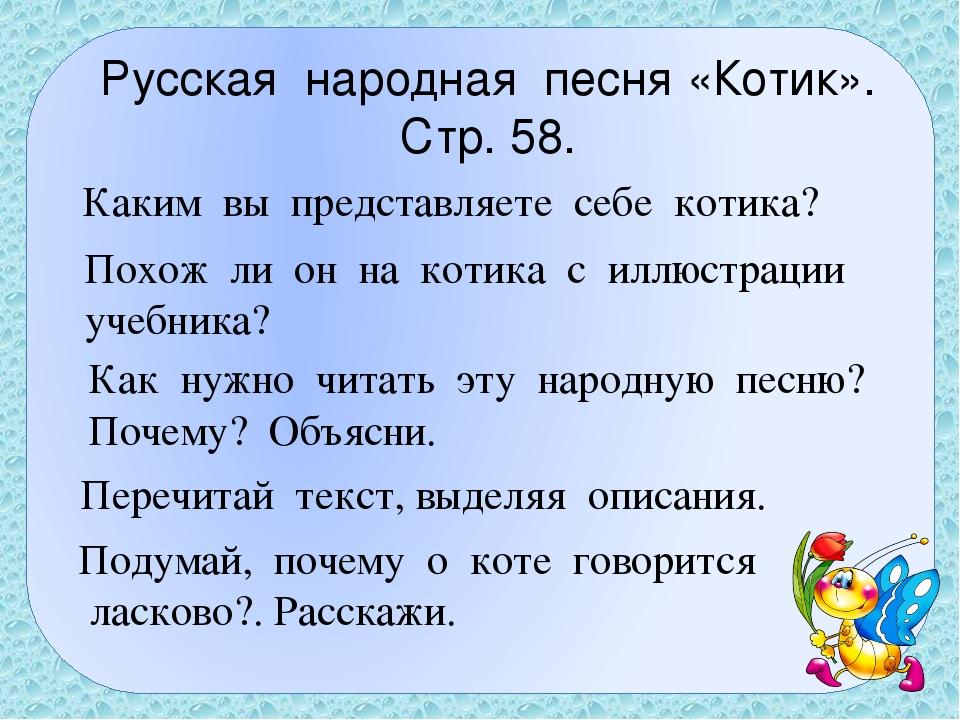 Русская народная песня «Котик». Стр. 58. Каким вы представляете себе котика?...