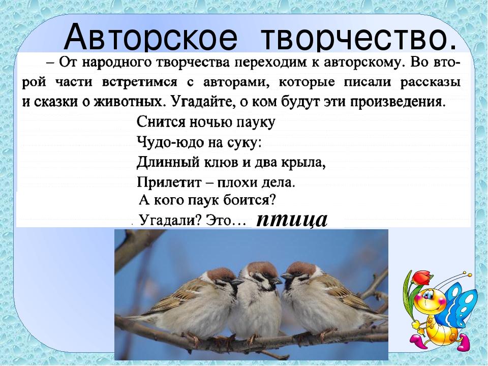 Авторское творчество. птица