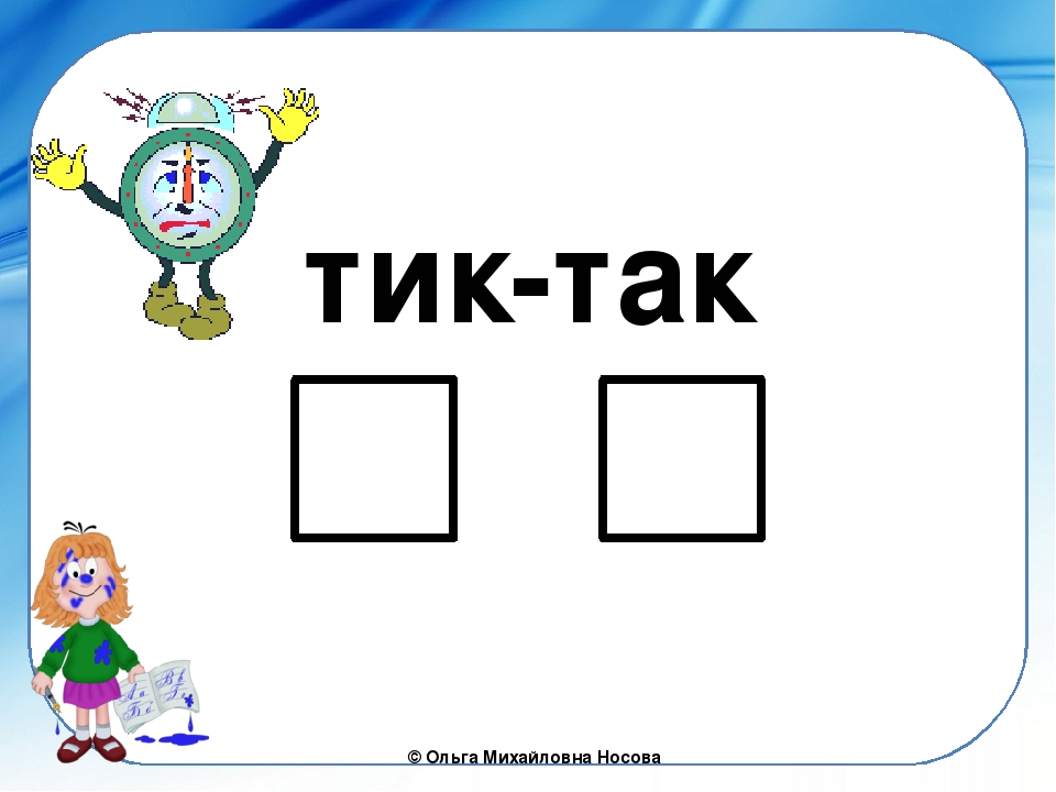 тик-так ©Ольга Михайловна Носова