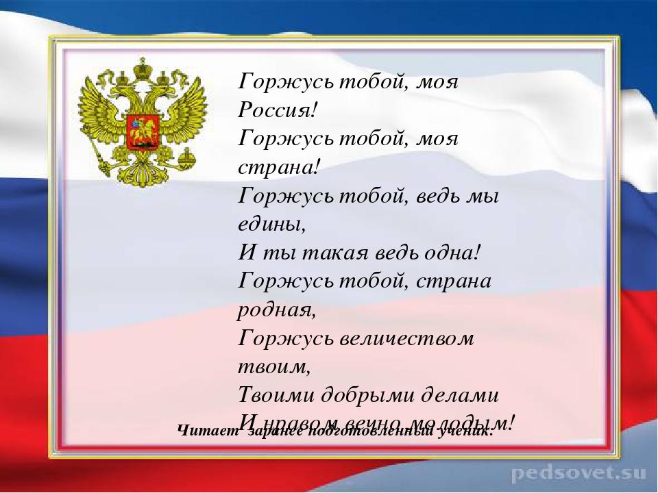 стихи на тему люблю тебя моя россия ответ оскорбления он