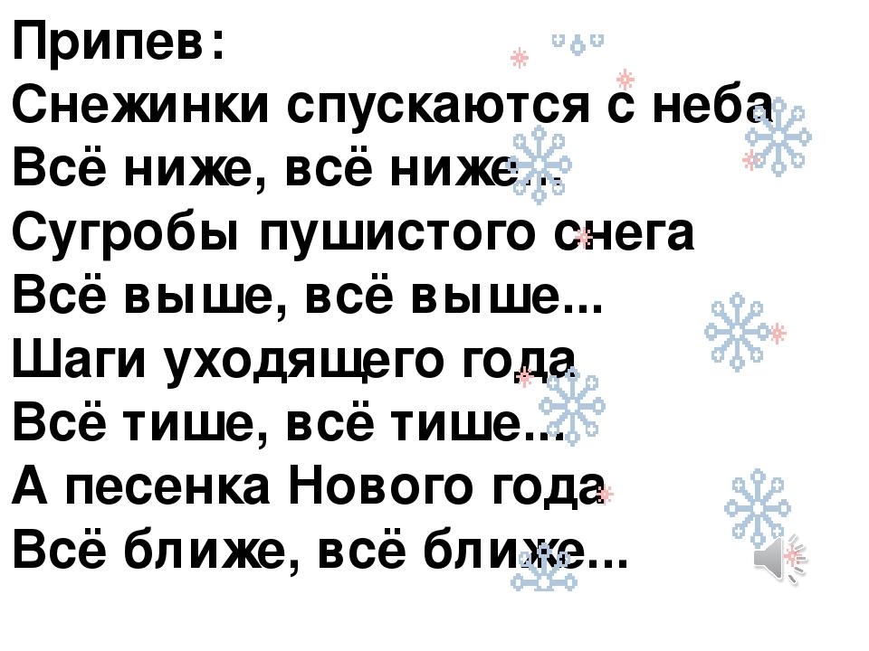 слова песни новогодние снежинки современных материалов помогает
