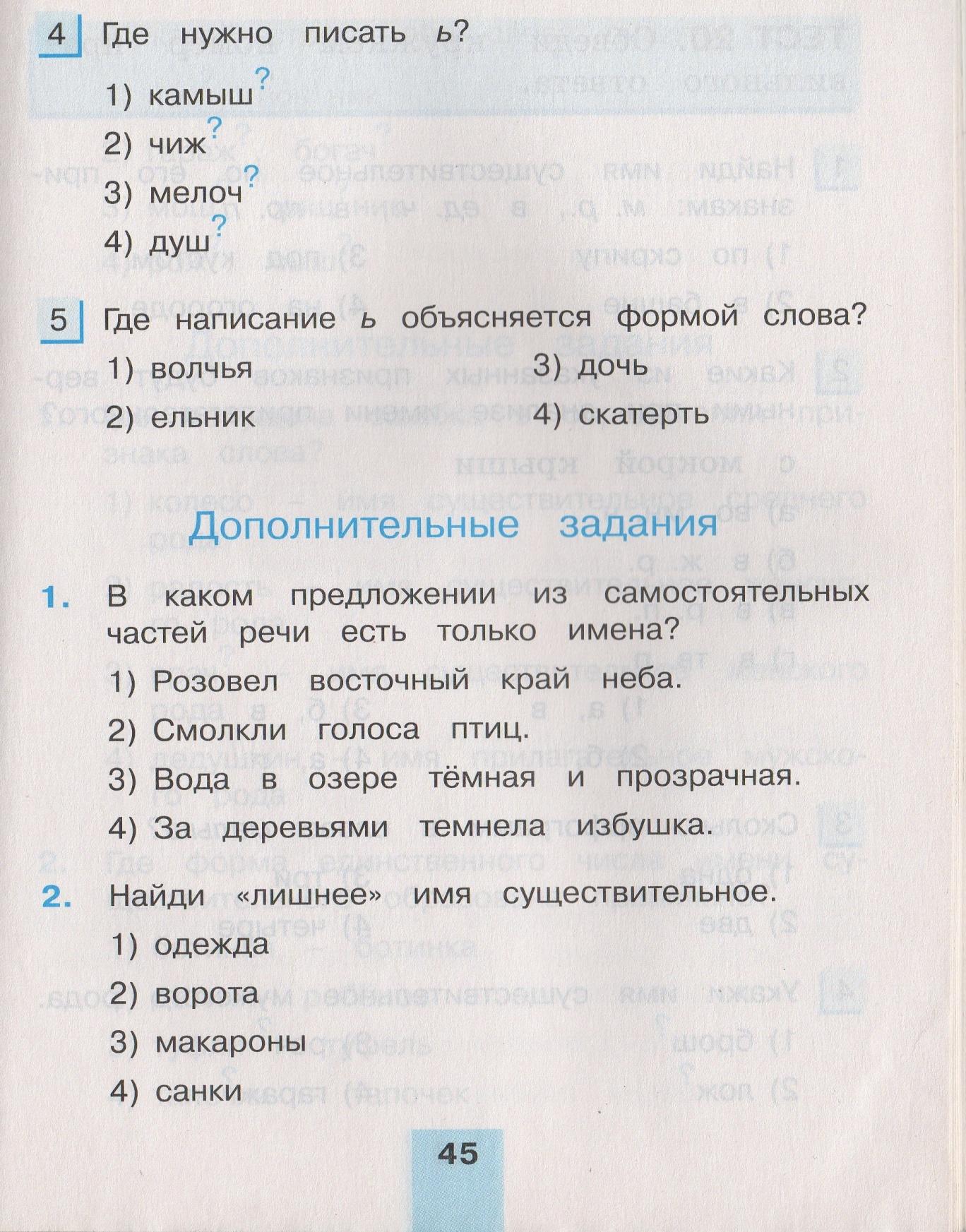 Диктанты по русскому языку 3 класс умк пнш