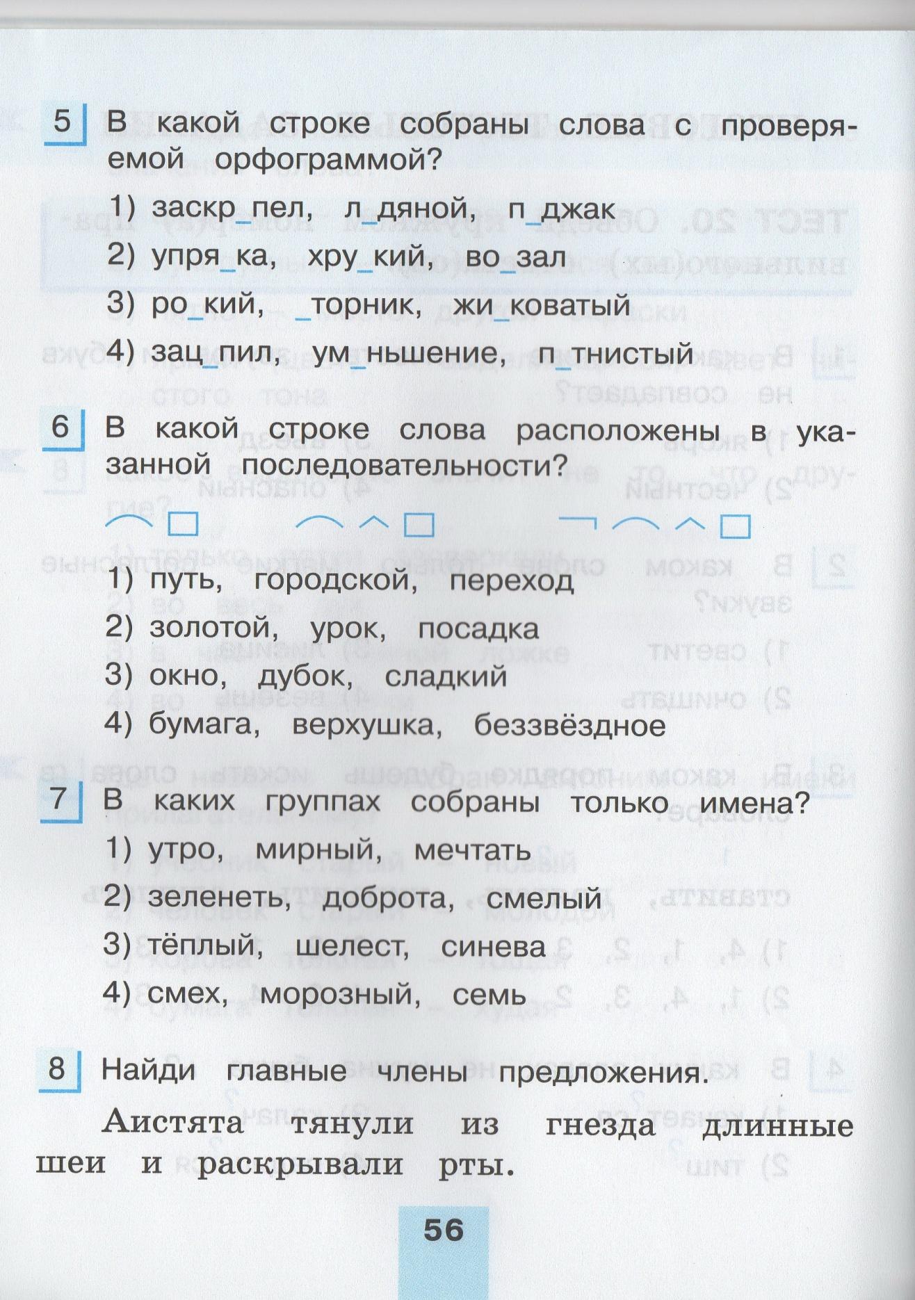 Диктанты по русскому языку 4 класс дыхание зимы