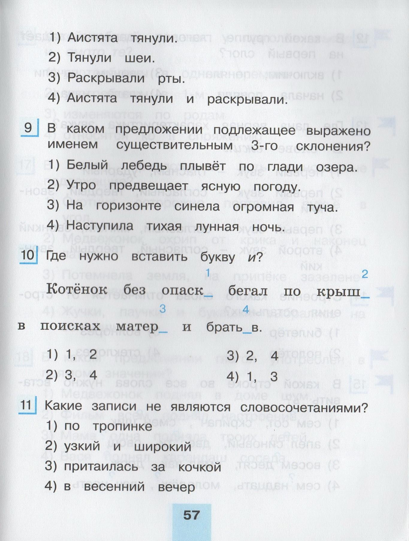 Как сделать звуко буквенный разбор слова друг фото 714