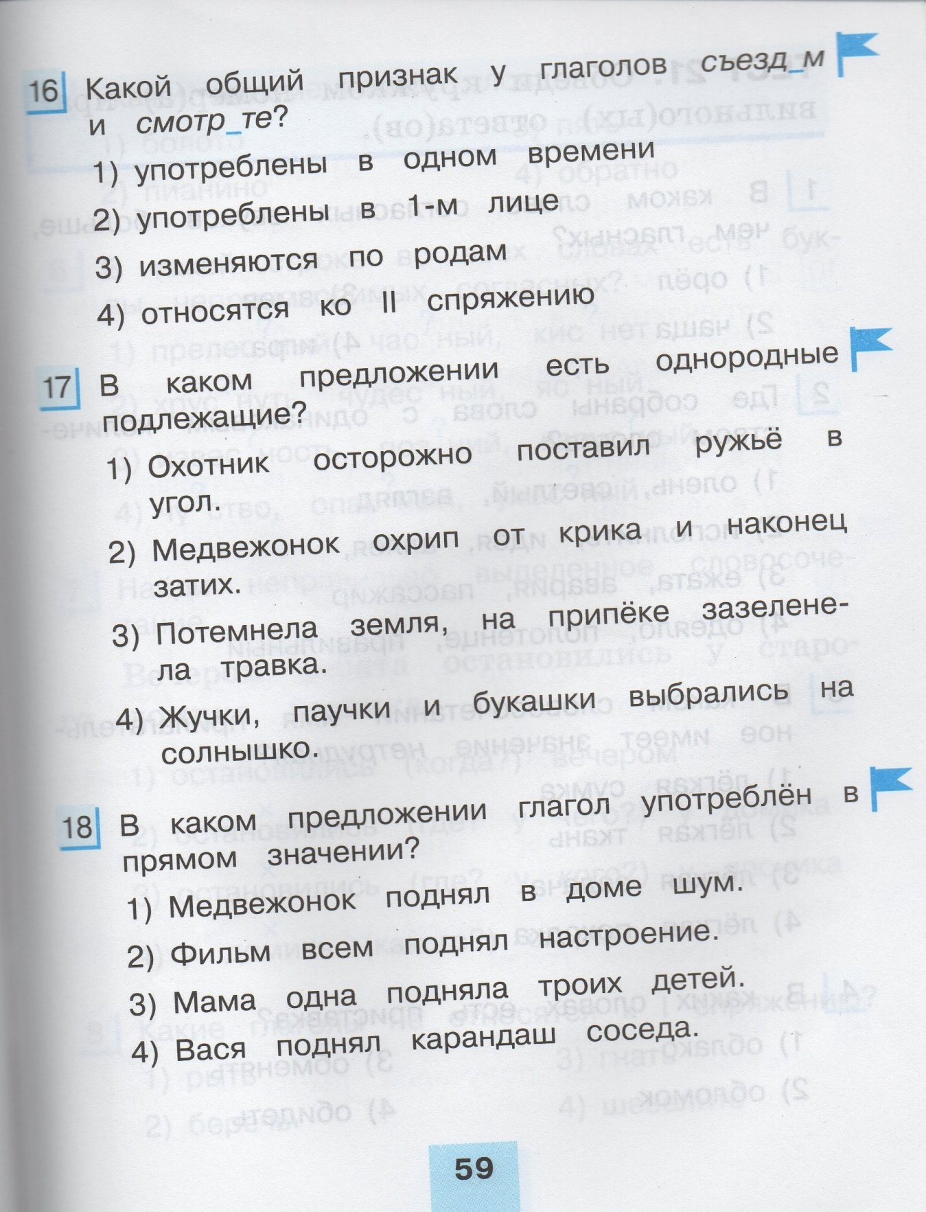 Пнш тест по русскому языку 2 четверть 4 класс