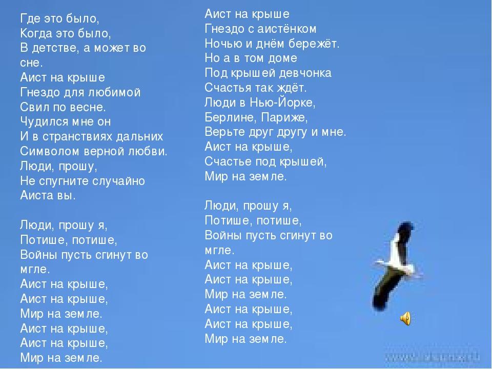ФОНОГРАММА ПЕСНИ АИСТ НА КРЫШЕ СКАЧАТЬ БЕСПЛАТНО