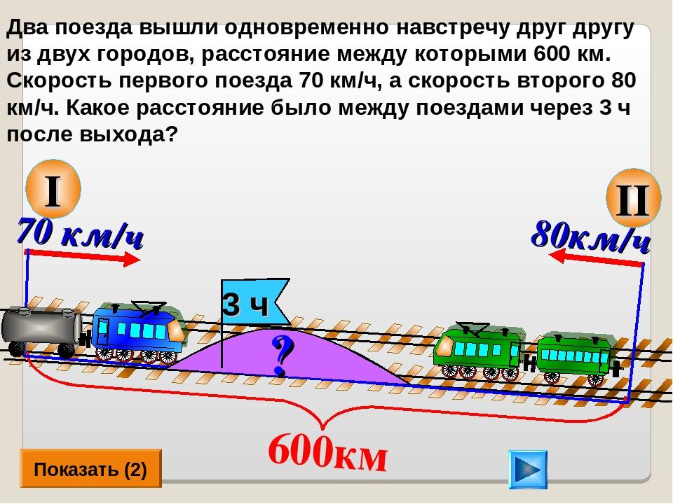Навстречу друг другу едут два поезда