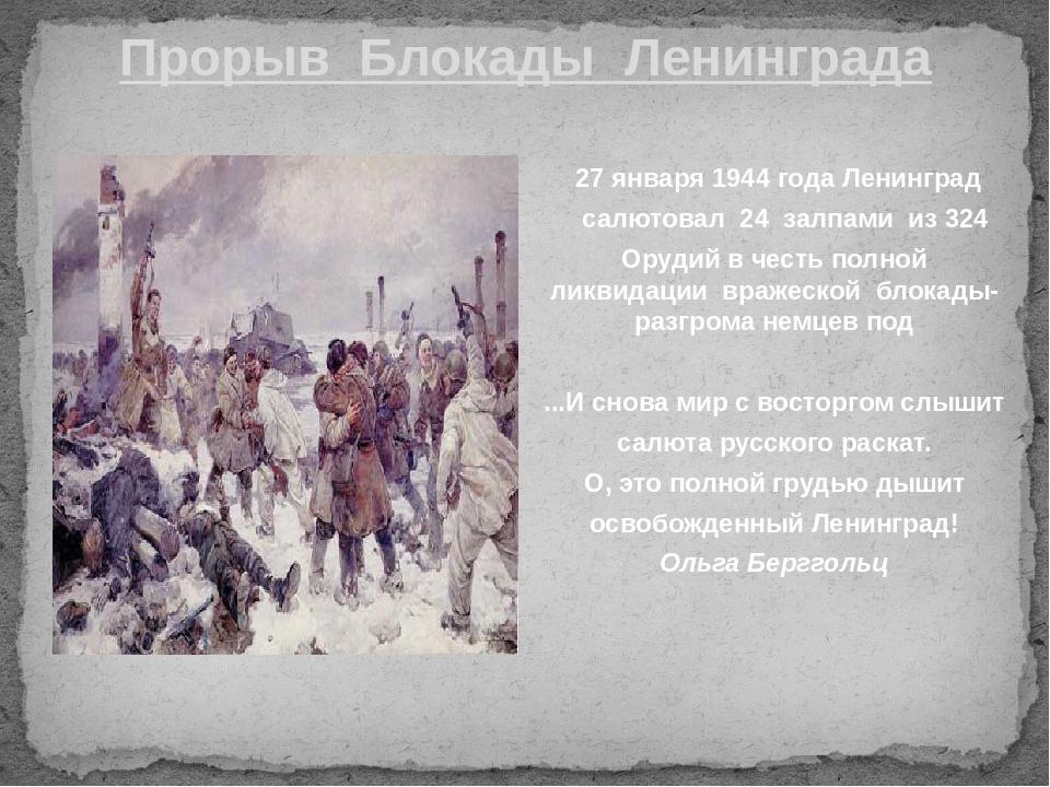 опыт показывает, как прорвали блокаду ленинграда птицеводы желают