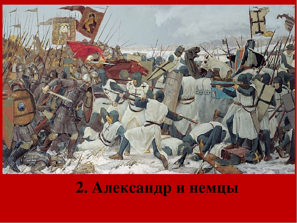 2. Александр и немцы