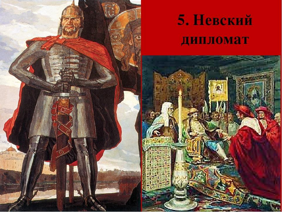 5. Невский дипломат