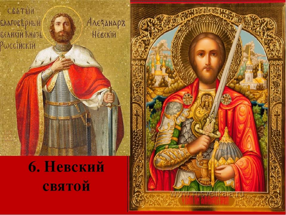 6. Невский святой