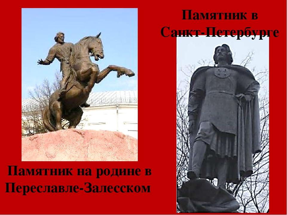 Памятник на родине в Переславле-Залесском Памятник в Санкт-Петербурге