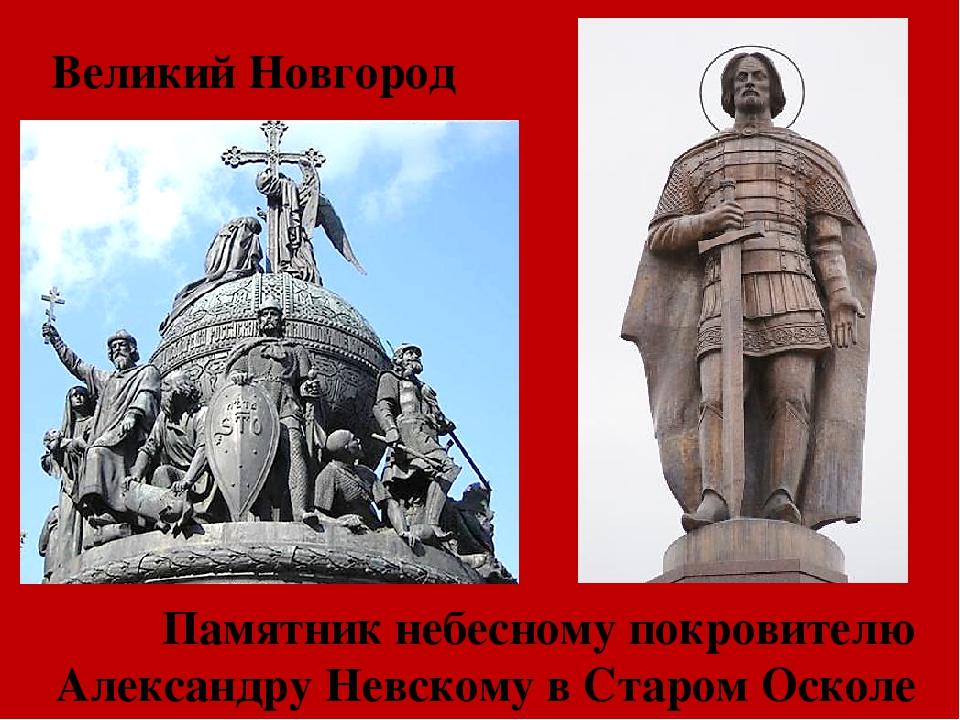 Памятник небесному покровителю Александру Невскому в Старом Осколе Великий Но...