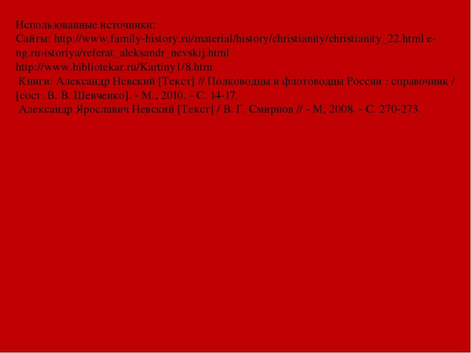 Использованные источники: Сайты: http://www.family-history.ru/material/histor...