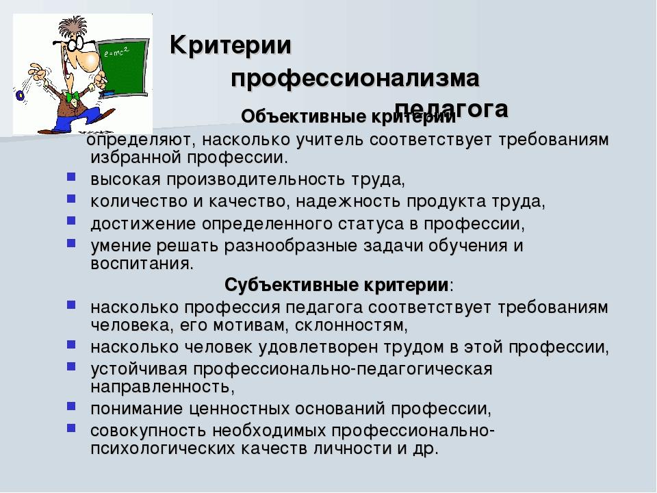 Критерии профессионализма педагога Объективные критерии определяют, насколько...