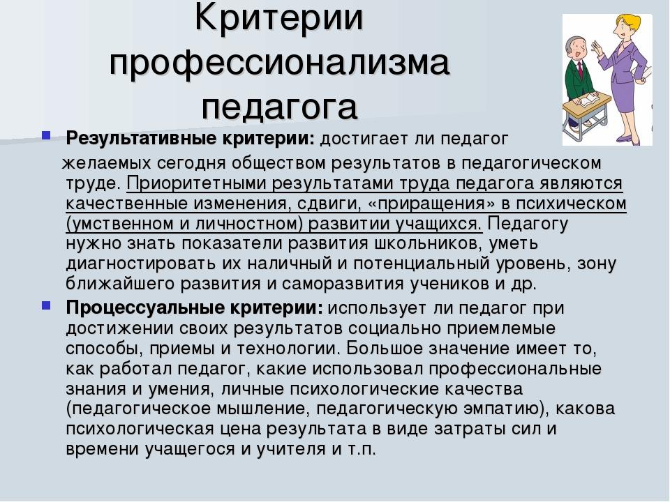 Критерии профессионализма педагога Результативные критерии: достигает ли педа...
