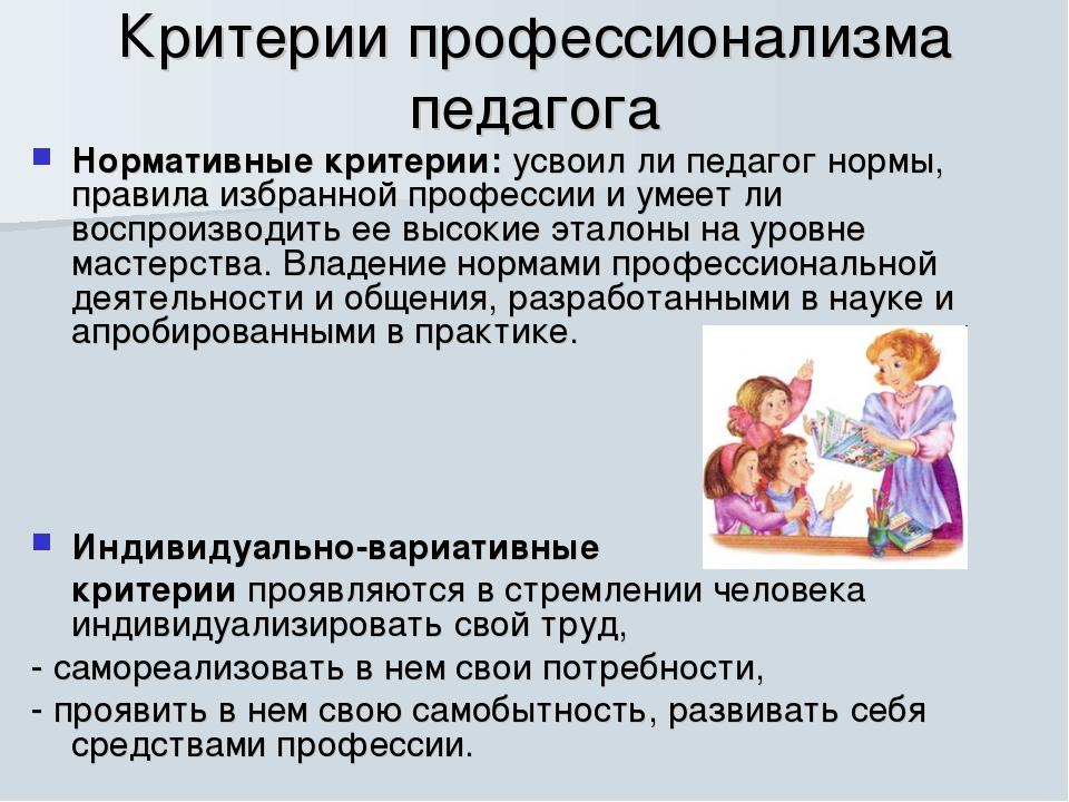 Критерии профессионализма педагога Нормативные критерии: усвоил ли педагог но...