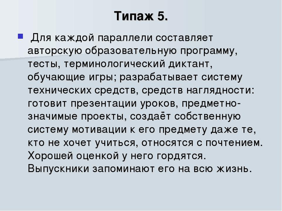Типаж 5. Для каждой параллели составляет авторскую образовательную программу,...
