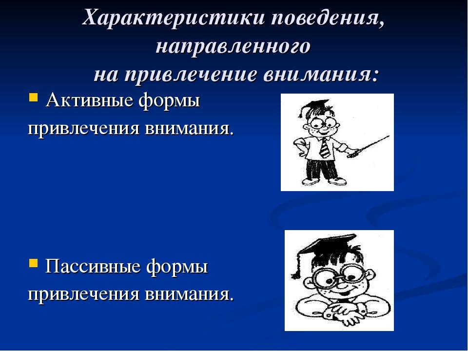 Характеристики поведения, направленного на привлечение внимания: Активные фор...