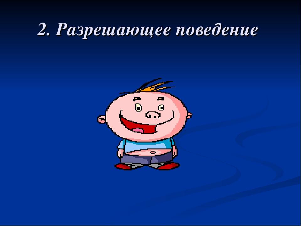 2. Разрешающее поведение
