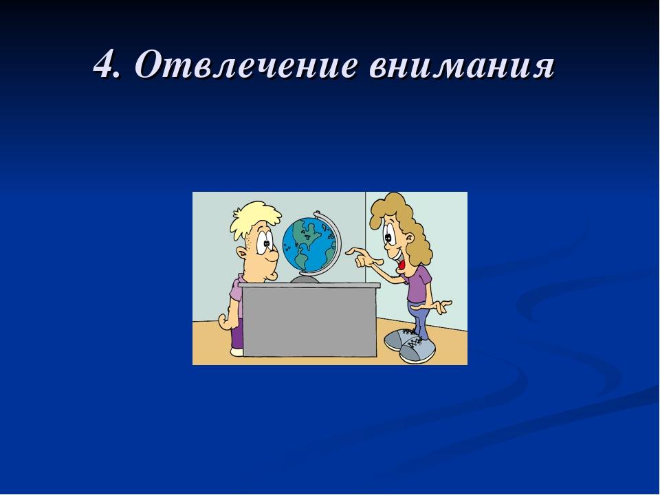 4. Отвлечение внимания