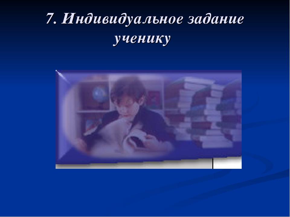 7. Индивидуальное задание ученику