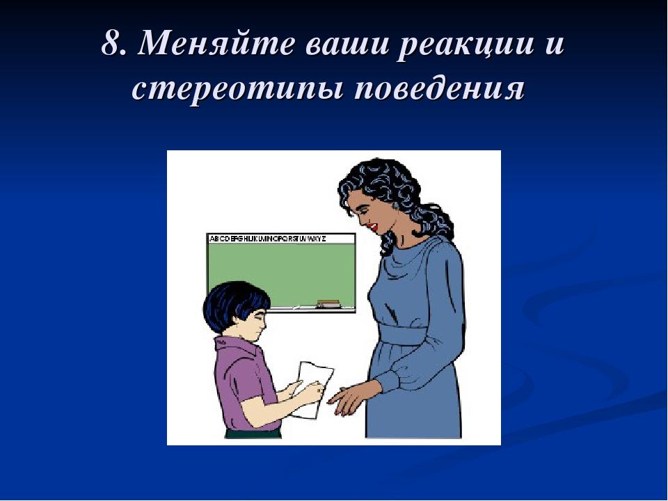8. Меняйте ваши реакции и стереотипы поведения