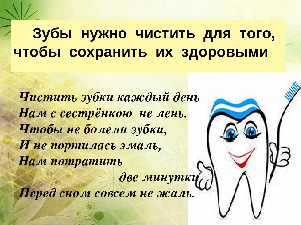 Исследовательская работа почему нужно чистить зубы каждый день