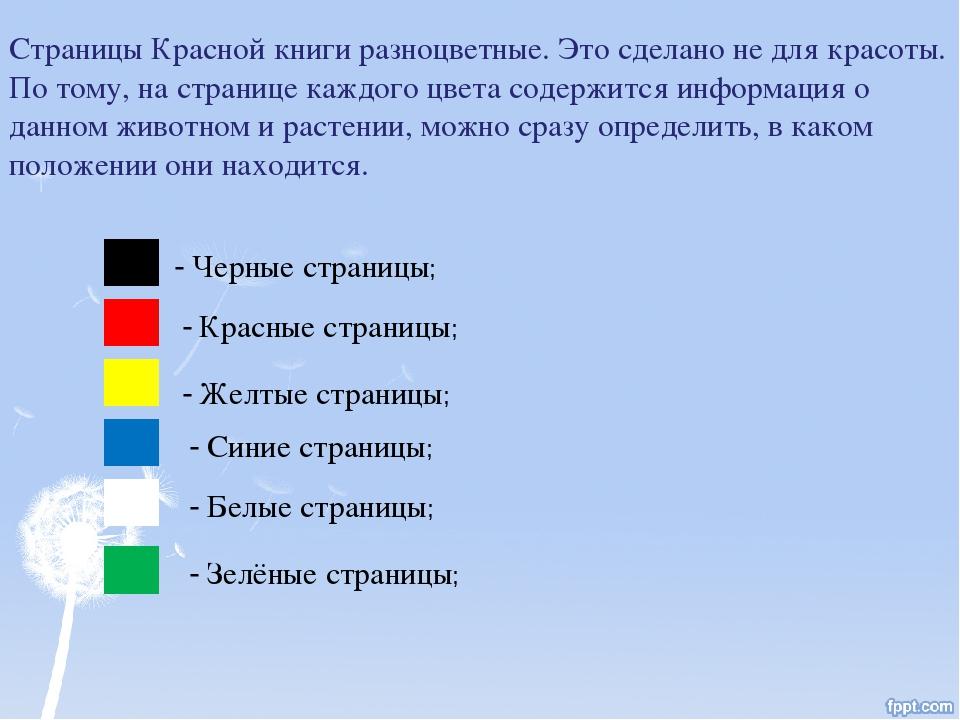 страницы красной книги россии что означает каждый цвет презентация статистика преступлений