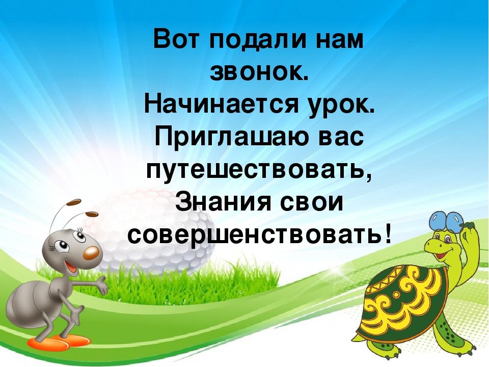 Сайт школа россии конспекты уроков презентации 1 класс