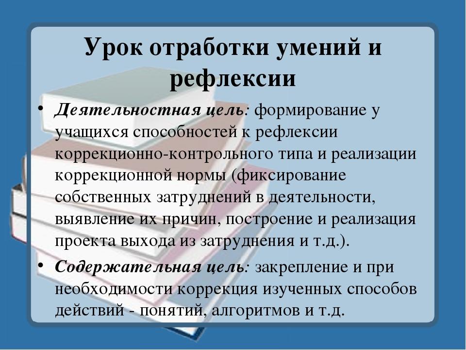 Конспект урока рефлексии по фгос школа россии