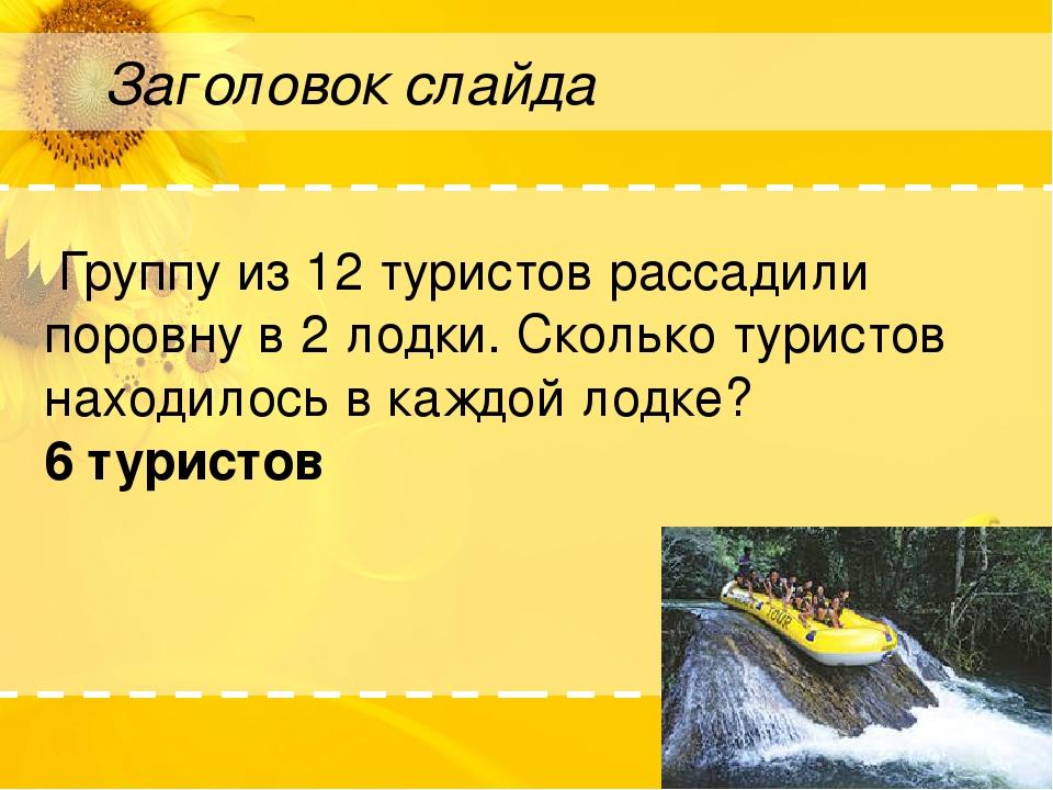 16 туристов должны поровну разместиться в лодках
