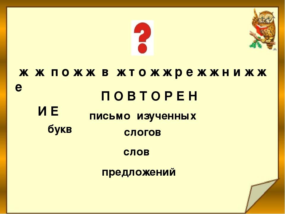 Конспект урока 1 класс повторение школа россии