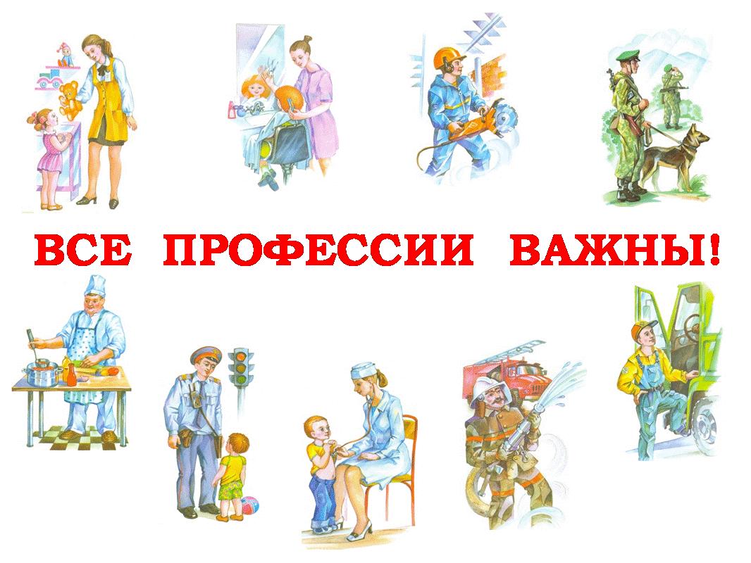Все профессии важны детские рисунки