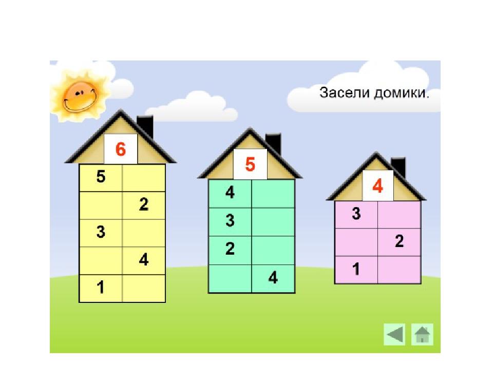 Картинка числовые домики для детей для занятия по математике