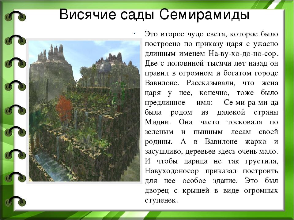 эссе по картинке висячие сады семирамиды квартир рынке