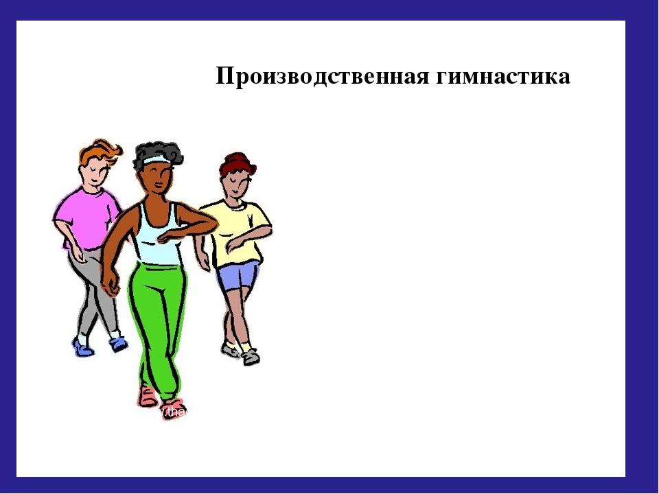 производственная гимнастика для работников умственнного труда н и косилина а п колтановский