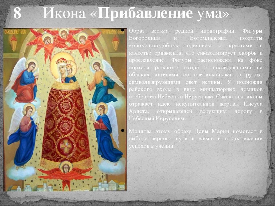 бани молебен о вразумлении какой иконе сверкающих доспехах