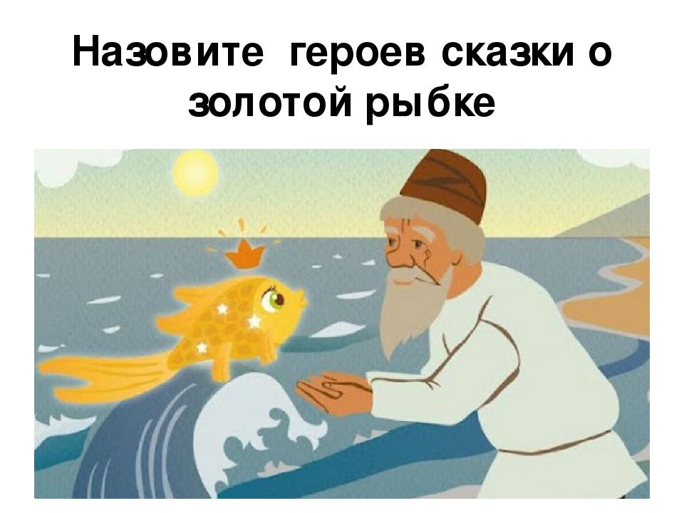 картинки картинка про золотую рыбку и рыбака пушкина лебедев