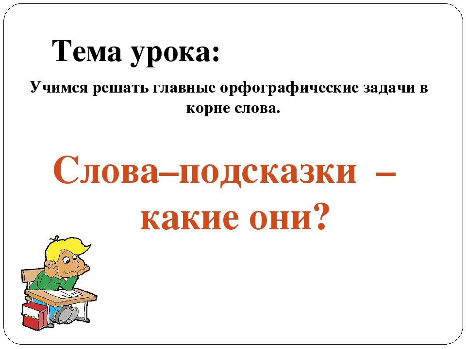 Скачать конспект урока по русскому языку 2 класс что главное в слове гармония