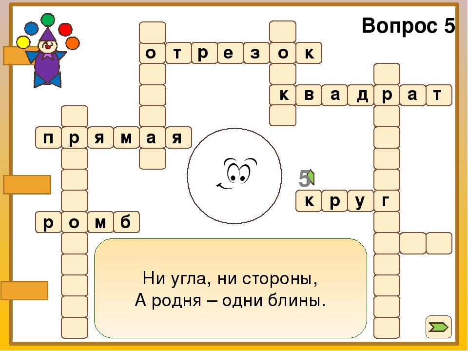Ни угла, ни стороны, А родня – одни блины. Вопрос 5 т р е з о к о к в а д р а...