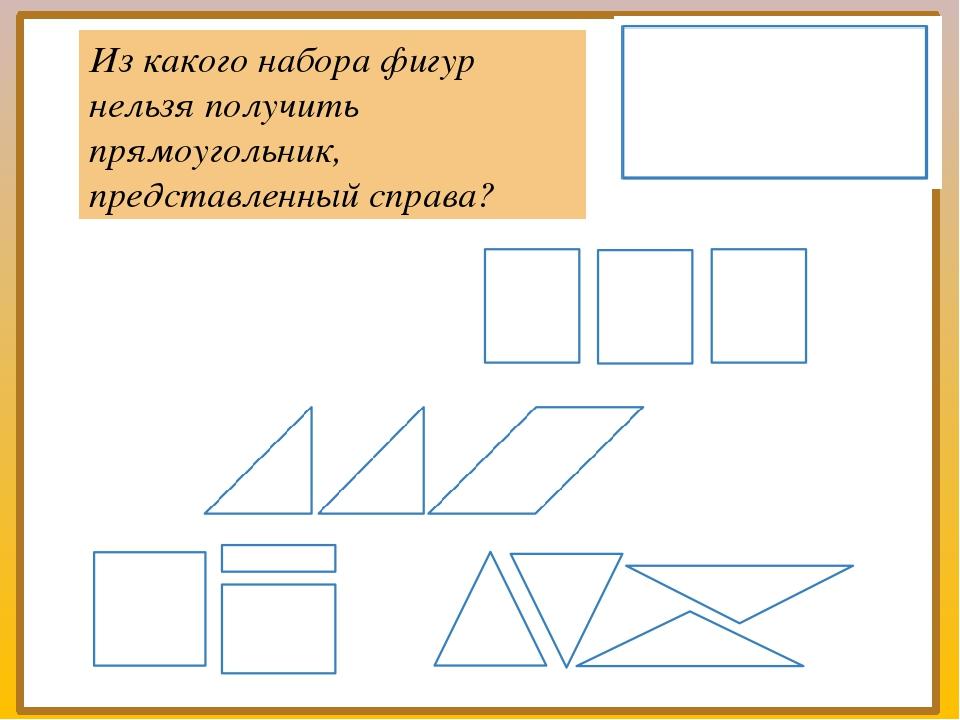 Из какого набора фигур нельзя получить прямоугольник, представленный справа?