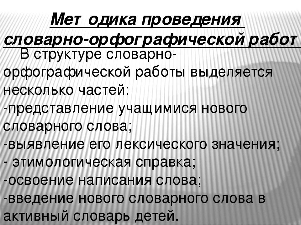Методика проведения словарно-орфографической работы. В структуре словарно-орф...