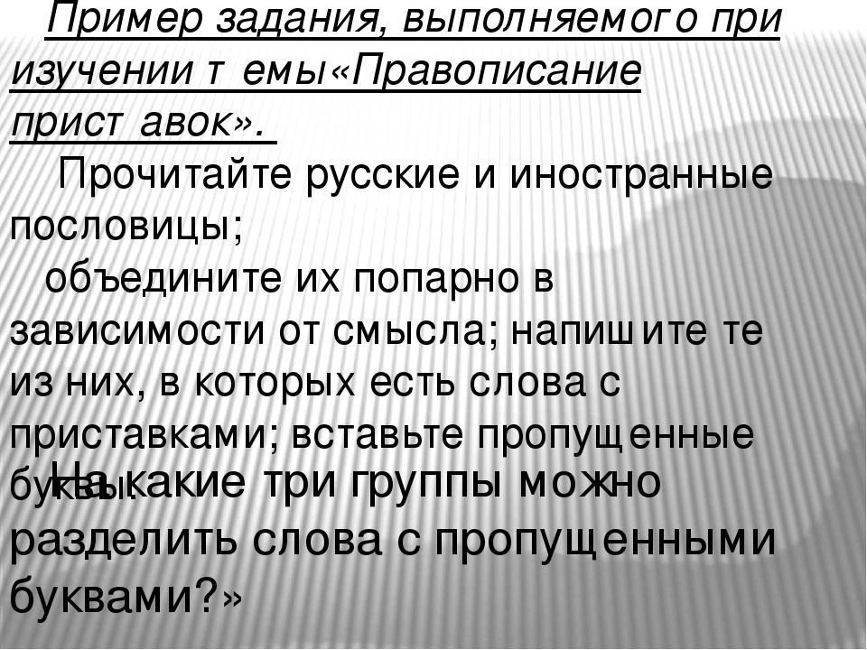 Пример задания, выполняемого при изучении темы«Правописание приставок». Прочи...