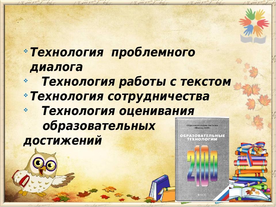 Технология проблемного диалога Технология работы с текстом Технология сотрудн...