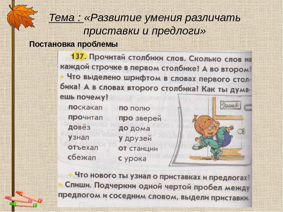 Тема : «Развитие умения различать приставки и предлоги» Постановка проблемы